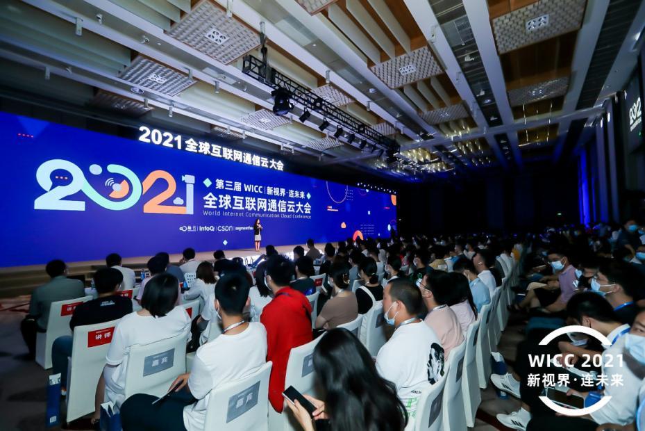 """WICC 2021 全""""新""""亮相! 聚合产学研力量为通信云未来导航"""