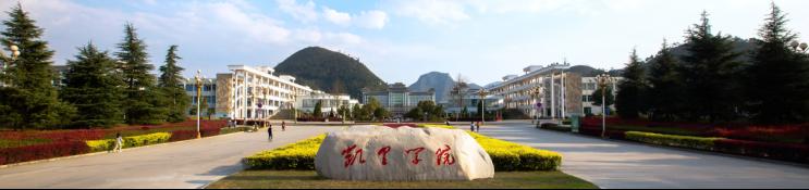 黔东南唯一的本科院校,从Vertiv解决方案体验到全新的应用价值