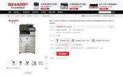夏普MX-B6581复合机值得选