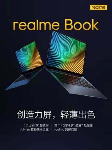 轻薄笔电新势力,8月18日,realme Book发布会等你来!