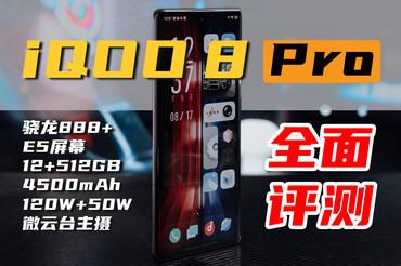 iQOO 8 Pro:可能是第一台认真做游戏体验的骁龙888+手机