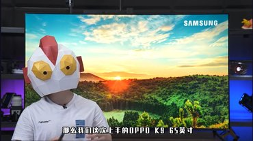 【OPPO K9 65寸上手体验】:为什么我要花3000买个电视?