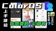 【ColorOS 12首发体验】除了流畅,这7点别错过