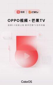 OPPO视频全新5.0版本:与芒果TV合作会员专区正式上线
