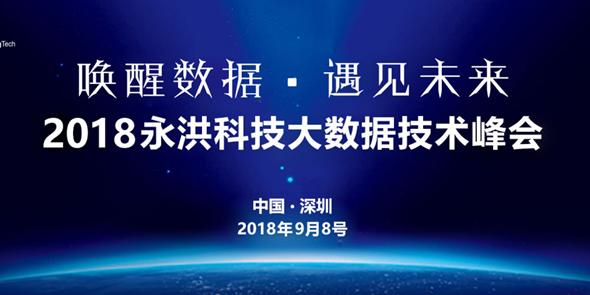 2018永洪科技大数据技术峰会