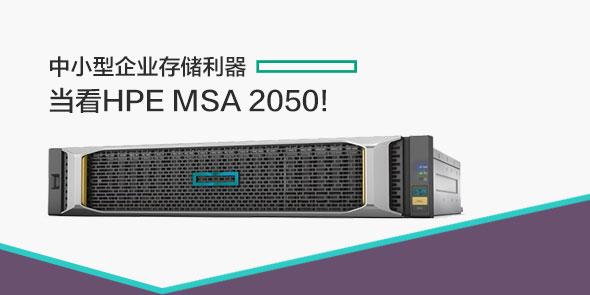中小企业存储利器,当看HPE MSA 2050!