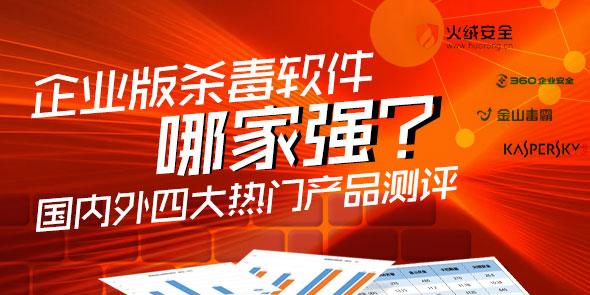 企业版杀毒软件哪家强?国内外四大热门产品测评