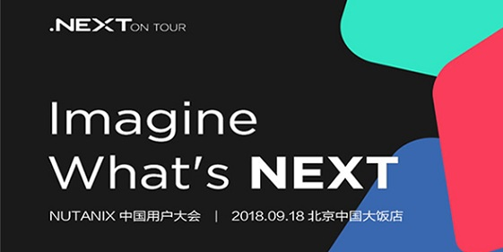 Nutanix 2018 中国用户大会