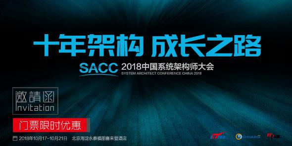 2018中国系统架构师大会
