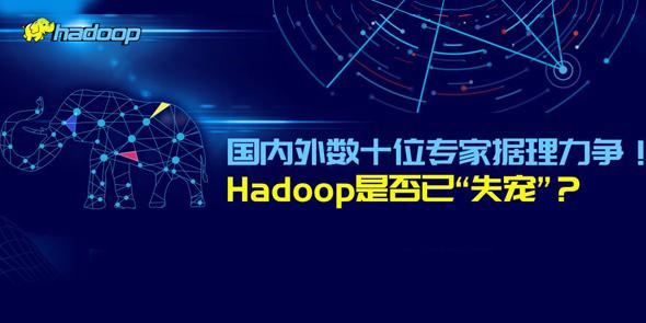 Hadoop生态圈生命力如何?