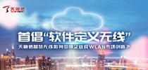 天融信智慧无线引领WLAN市场创新