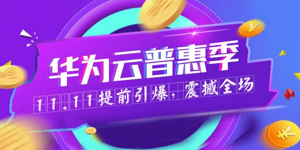 华为云普惠季,11.11提前引爆,震撼全场