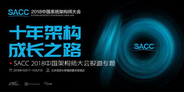 2018中国系统架构师大会现场报道