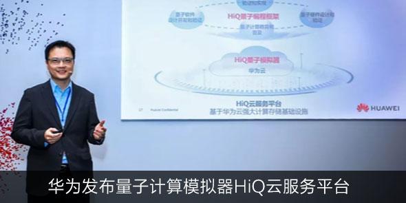 华为发布量子计算模拟器HiQ云服务平台