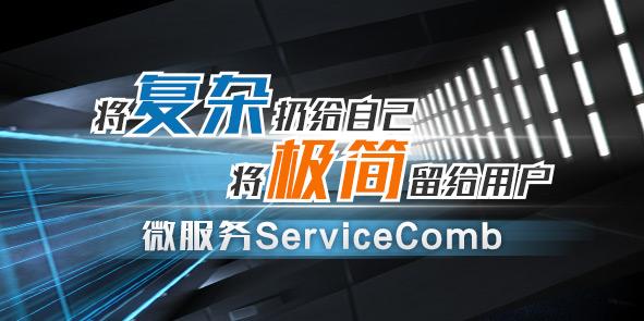 微服务ServiceComb:将复杂扔给自己,将极简留给用户