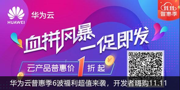 华为云普惠季6波福利超值来袭,开发者嗨购11.11-网络通信专区