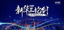 2018新华三论剑