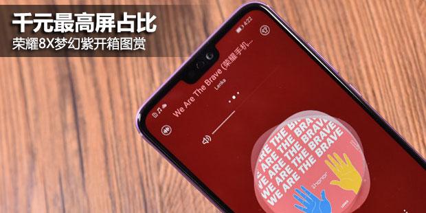 千元最高屏占比 荣耀8X梦幻紫开箱图赏