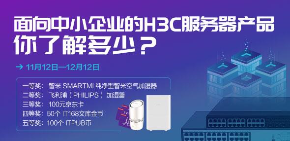 【有奖自测】H3C工业标准服务器和关键业务服务器,你了解多少?