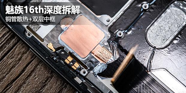 魅族16th深度拆解:铜管散热+双层中框