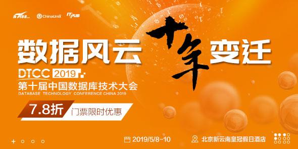 2019中国数据库技术大会