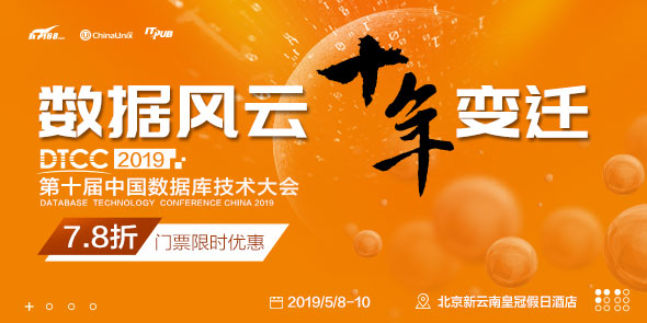 第十届中国数据库技术大会