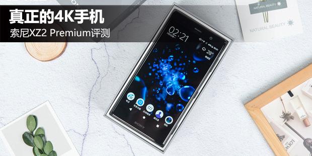 这是一款真正的4K手机 索尼XZ2 Premium评测