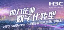 H3C服务器带来全新计算体验