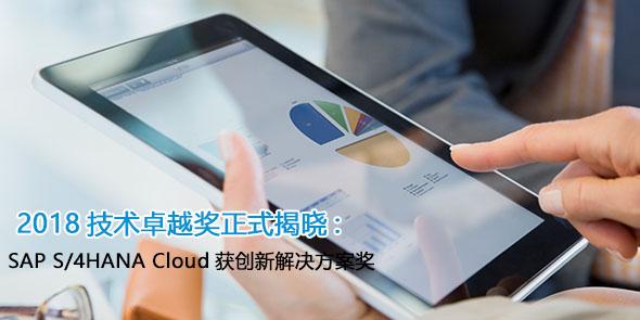 SAP S/4HANA Cloud获创新解决方案奖