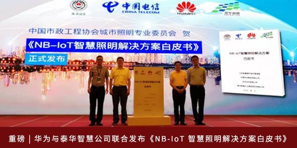 重磅 | 华为与泰华智慧公司联合发布《NB-IoT 智慧照明解决方案白皮书