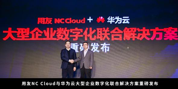 用友NC Cloud与华为云 大型企业数字化联合解决方案重磅发布
