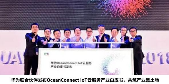 华为联合伙伴发布OceanConnect IoT云服务产业白皮书,共筑产业黑土地