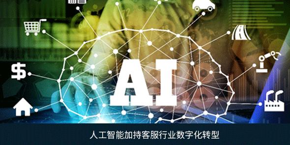 人工智能加持客服行业数字化转型