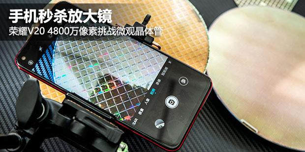 荣耀V20 4800万像素挑战微观晶体管