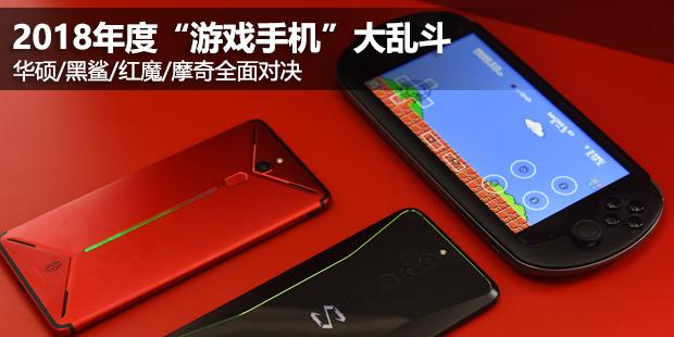 """2018年度""""游戏手机""""大乱斗"""