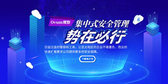 Ovum观察:集中式安全管理势在必行