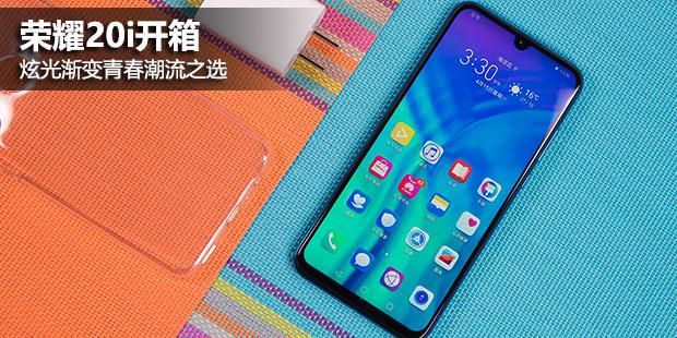 高通5G榮耀20i開箱