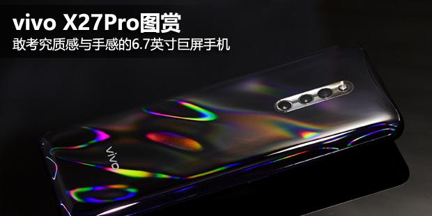 三期必来一期平特肖 X27Pro图赏:敢考究质感与手感的6.7英寸巨屏手机