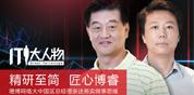 瞻博网络大中国区总经理亲述务实做事思维
