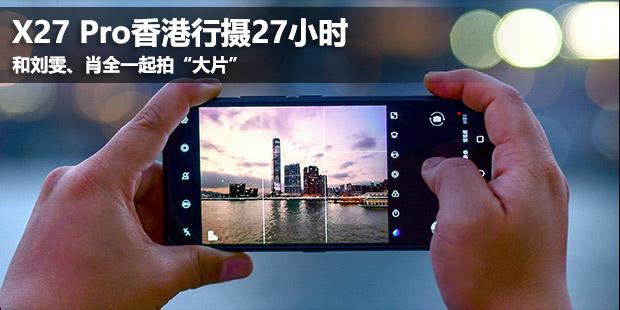 "X27 Pro香港行攝27小時:和劉雯、肖全一起拍""大片"""