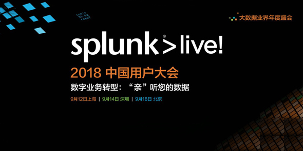 SplunkLive!上海站即刻点燃