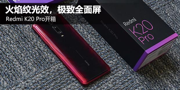 红米K20 Pro