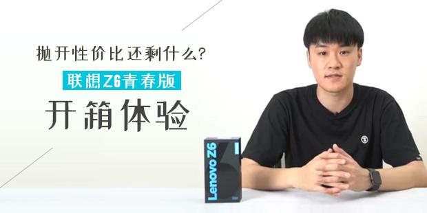 联想Z6青春版开箱体验