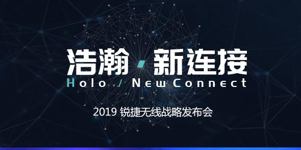 2019锐捷无线战略发布会