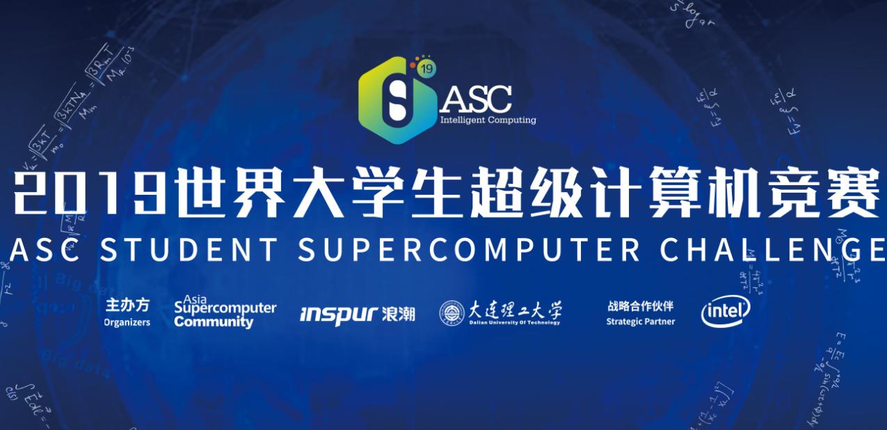 ASC世界大学生超级计算机竞赛