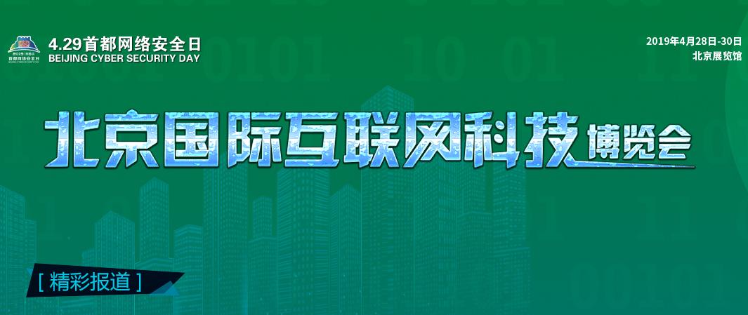 4.29首都网络安全日专题报道