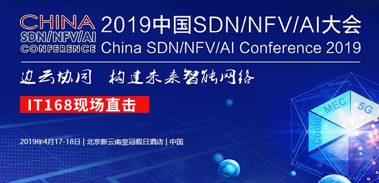 2019中国SDN/NFV/AI大会专题报道