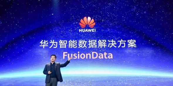 华为发布智能数据解决方案FusionData