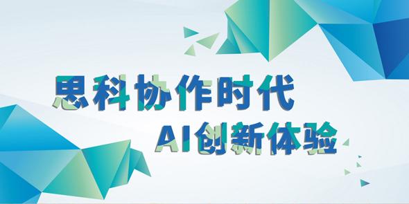 思科协作时代 AI创新体验