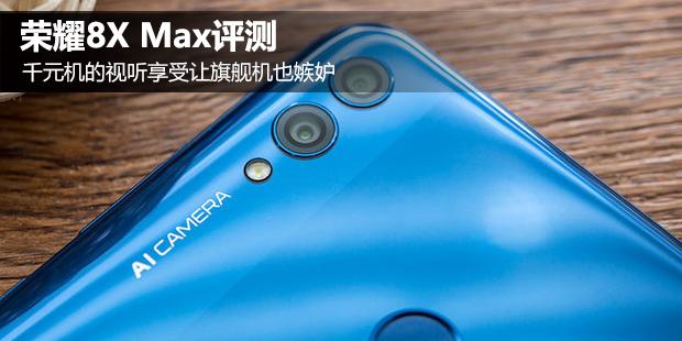 荣耀8X Max评测